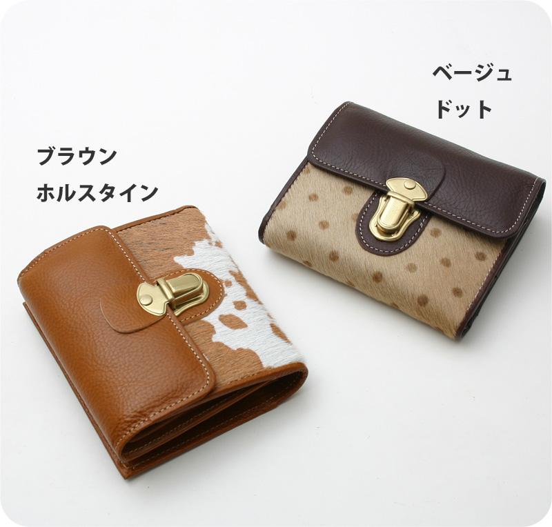 フォルナ 財布 サイフ folna カウヘア|差し込み金具付き 二つ折り財布 2993664