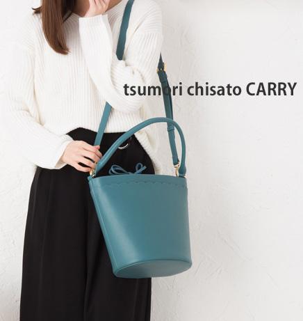 50%OFF スカラップポケット 2ウェイトートバッグ 53507【tsumori chisato CARRY】ツモリチサト キャリー