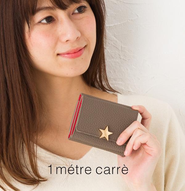 1metre carre アンメートルキャレ サイフ シュリンクレザー 星ミニ財布 BR30738