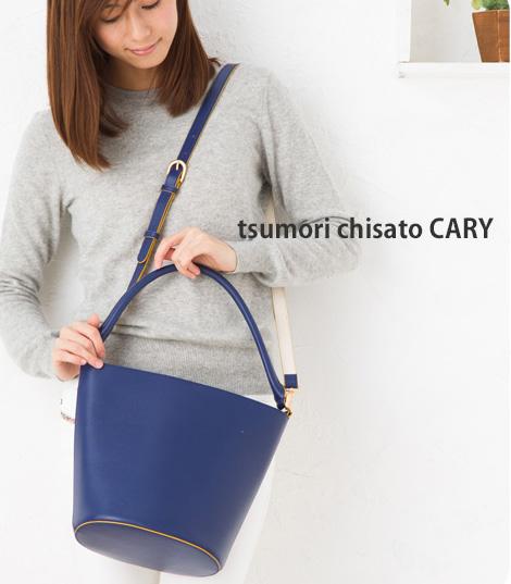 50%OFF バケット 2ウェイトートバッグ 53487【tsumori chisato CARRY】ツモリチサト キャリー