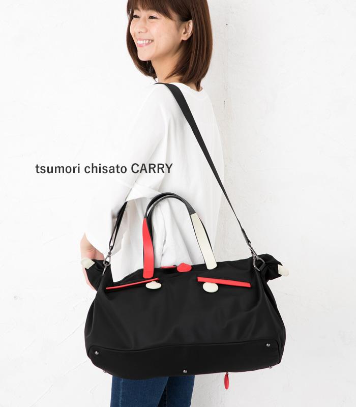 ツモリチサト キャリー【tsumori chisato CARRY】 サークルジップ 2ウェイボストンバッグ(大)50701