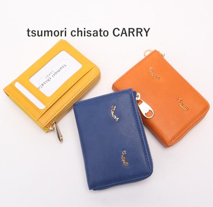 ツモリチサトキャリー tcアイズ マルチケース ミニ財布 パスケース キーケース 57326 tsumori chisato CARRY