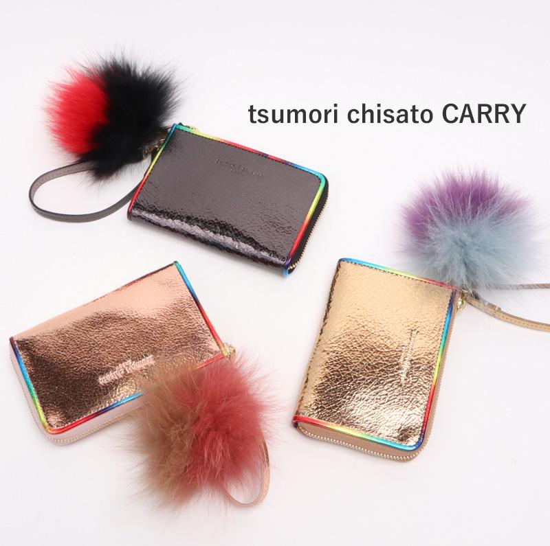 メタルクラッキング パスケース・マルチケース 57343ツモリチサト キャリー【tsumori chisato CARRY】