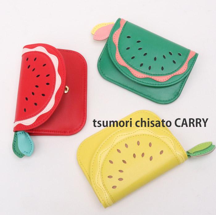 ツモリチサトキャリー サマーフルーツ マルチケース ミニ財布 57520 tsumori chisato CARRY
