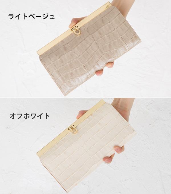 buy online 727ed e4bb6 1metre carre アンメートルキャレ 財布 サイフ プルアップ金具 クロコ型押しパール加工 長財布 PE30305|ア・アポワ