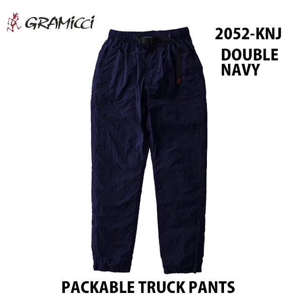 グラミチ 2052-KNJ ダブルネイビー パッカブル トラック パンツ GRAMICCI PACKABLE TRUCK PANTS DOUBLE NAVY メンズ レディース ユニセックス ロングパンツ