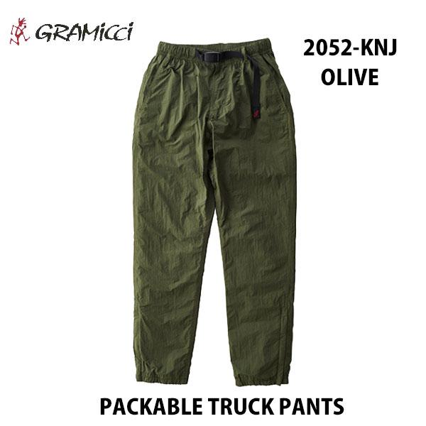 グラミチ 2052-KNJ オリーブ パッカブル トラック パンツ  GRAMICCI PACKABLE TRUCK PANTS OLIVE  メンズ レディース ユニセックス ロングパンツ
