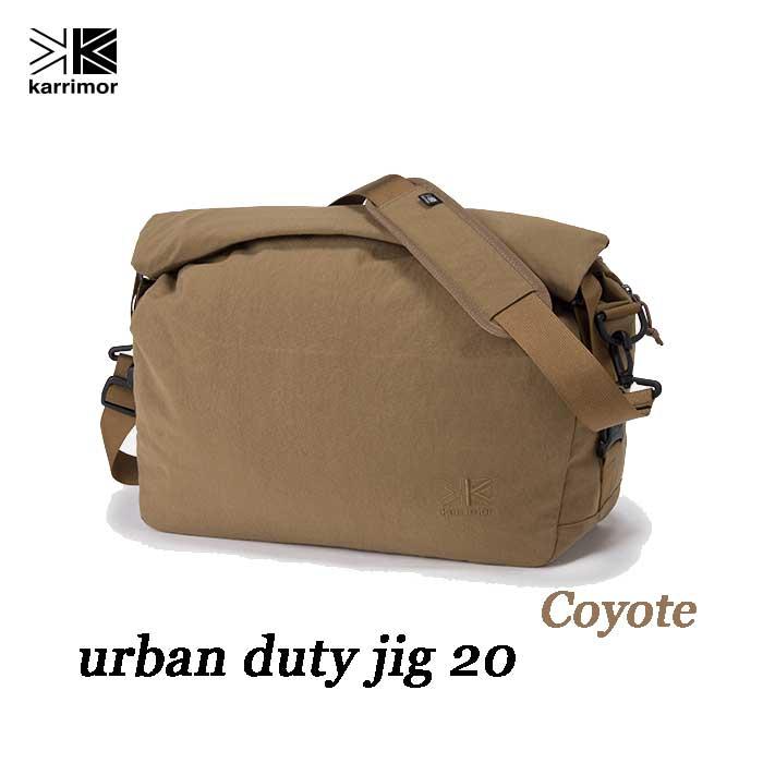 カリマー アーバンデューティ ジグ 20 コヨーテ ロールトップタイプショルダーバッグ Karrimor urban duty jig 20 Coyote