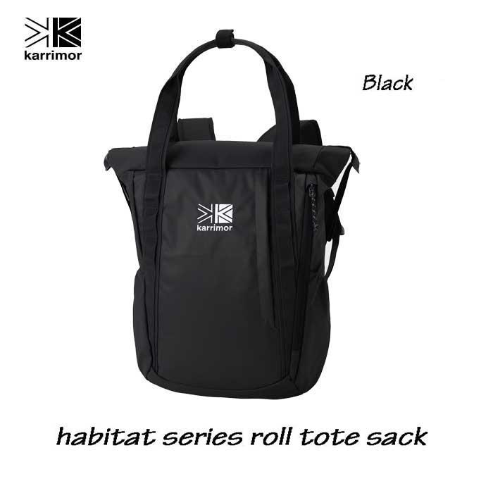 カリマー ハビタット シリーズ ロールトートサック ブラック Karrimor habitat series roll tote sack Black