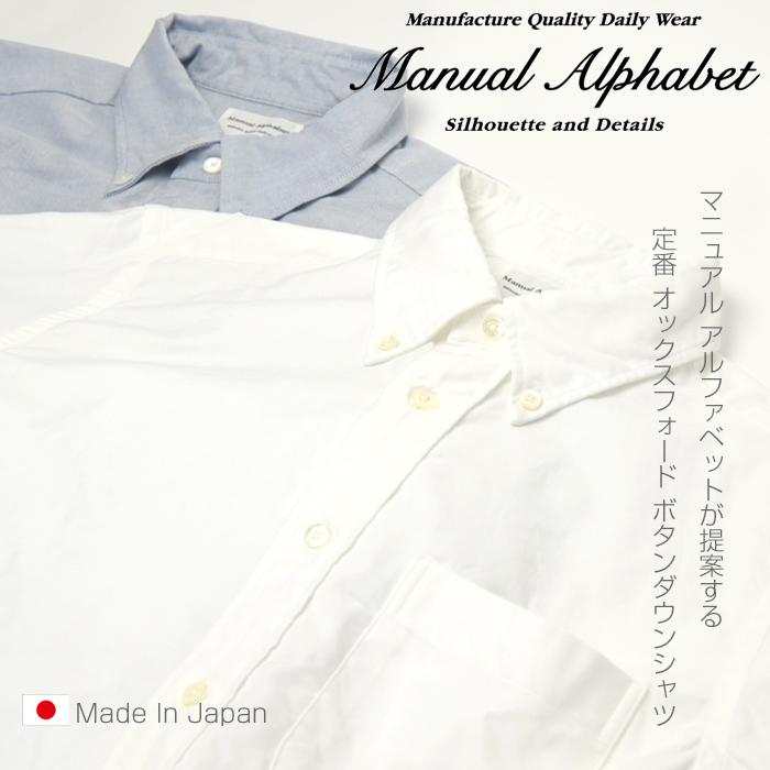 送料無料 マニュアルアルファベット オックスフォード ボタンダウンシャツ メンズ シャツ 長袖 ベーシック 定番 MANUAL ALPHABET スーピマOX BD SHIRTS BASIC-MK-003