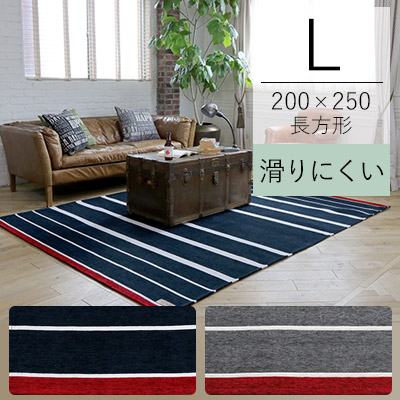 DICTUM ディクトム シェニールゴブラン織り AX-500C 約200×250cm(Lサイズ/約3畳相当)