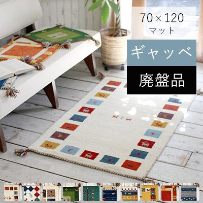 手織り ギャッベ マット 約70×120cm ギャベ