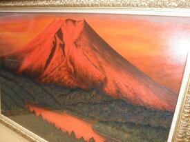 【送料無料(一部地域除く)】作品名・赤富士の風景画・80号・評価額書有り(赤富士)富士山の絵(在庫品)世界遺産