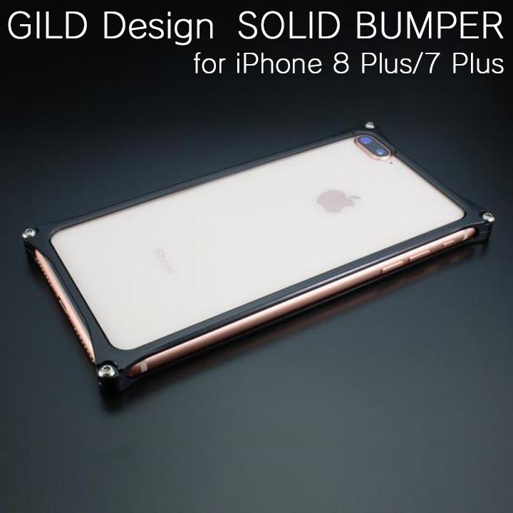 ギルドデザイン ソリッドバンパー iPhone 8 Plus/7 Plus