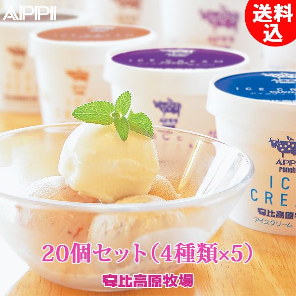 安比高原牧場 アイスクリーム 120mlカップ (バニラ5個+八幡平山ぶどう5個+チョコチップ5個+コーヒー5個) 20個セット プラスチックスプーン付