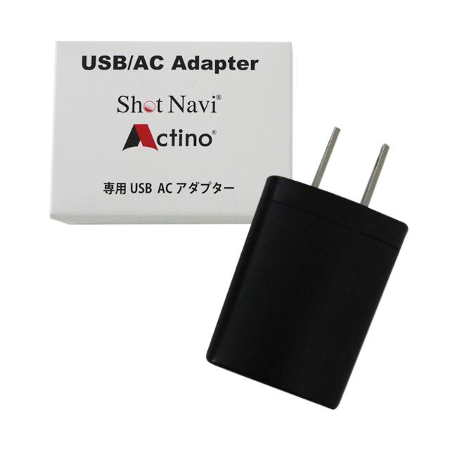 《ショットナビ アクティノ対応》 卓越 激安卸販売新品 USB 5V1A ACアダプタ