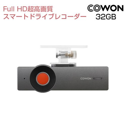 ドライブレコーダー【COWON/コウォン】AQ2-32G-1CH AUTO CAPSULE AQ2[32GB](8809290184009)《ドラレコ/車載カメラ/高画質HD/走行録画/駐車録画/衝撃録画/リアルタイム映像確認/高温保護/音声録音》
