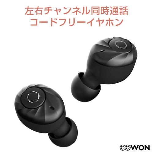 【ワイヤレスイヤホン】《COWON/コウォン》CT5(8809290183569)( 完全ワイヤレスステレオ/Bluetooth 5.0/超密着型人体工学的設計/超軽量/超小型/IPX4防水)
