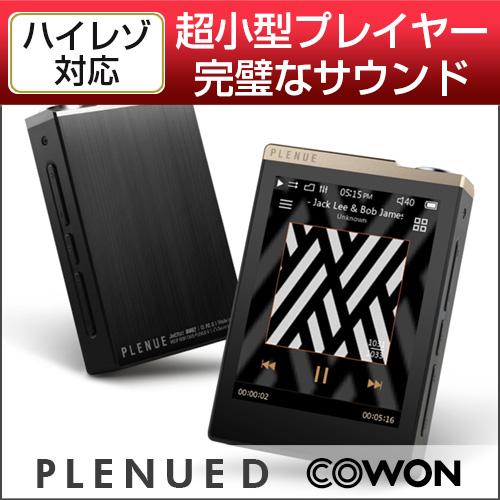 【ハイレゾプレーヤー】《COWON/コウォン》PLENUE D [32GB]PD-32G-SB-GB(8809290182951)(ハイレゾ音源対応/ウォークマン/デジタルオーディオプレーヤー)
