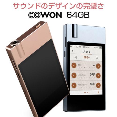 【ハイレゾプレイヤー】《COWON/コウォン》PLENUE J GOLD / BLUE(ゴールド/ブルー)[64GB]PJ-64G-GD(8809290183354)PJ-64G-BL(8809290183361)