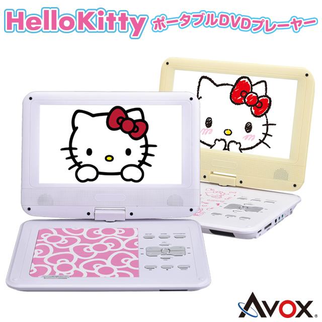 送料無料 売買 キティ DVDプレイヤー ポータブルDVDプレイヤー 9インチ Hello 予約販売品 Kitty アボックス ハローキティ AVOX