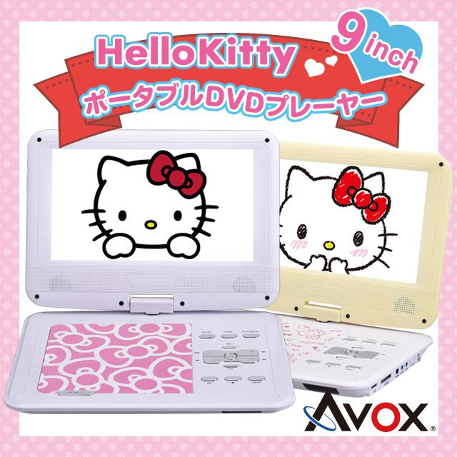 《エントリーで全品ポイント10倍》【ポータブル9インチ DVDプレイヤー】ハローキティ(Hello Kitty) アボックス(AVOX)