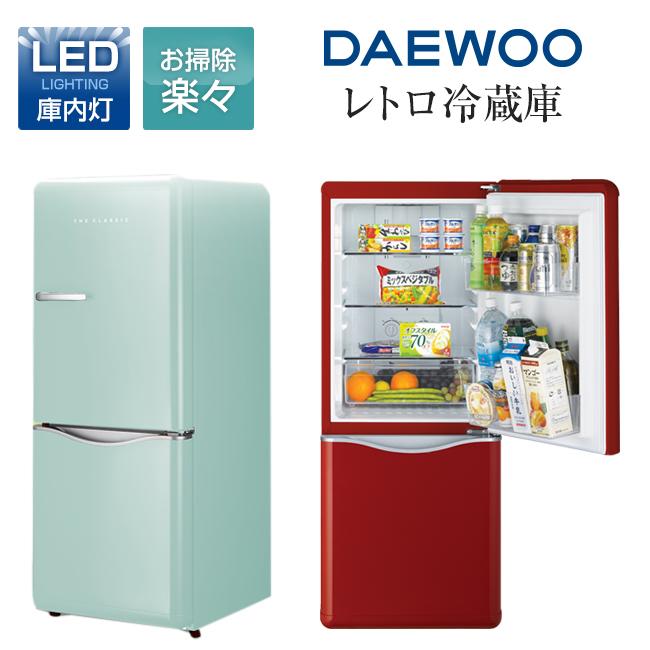 新生活 冷蔵庫 一人暮らし(150L)DR-C15/DAEWOO/大宇/【50Hz 60Hz共通】/おしゃれ/レトロスタイル/シンプル