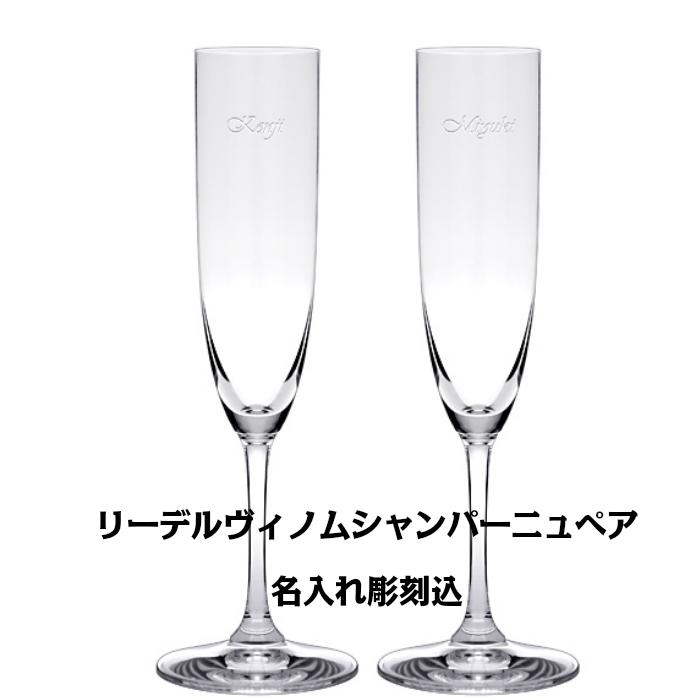 【名入れ彫刻込み♪】リーデル ヴィノム シャンパーニュペアグラス