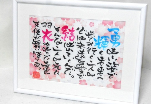 【大切な方のお名前で詩を作りたった一つの贈り物に】お名前ポエム スタンダード模様付き和紙タイプ(二人用)