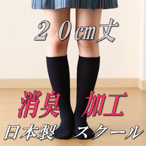 Graduation Socks