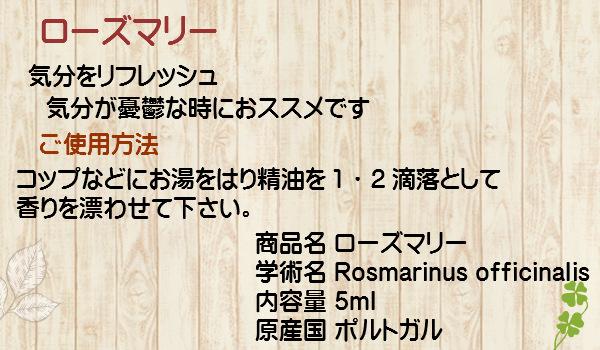 ミュゼ 포괄적 아로마 에센셜 오일 (사) 일본 아로마 환경 학회 표시 기준 적합 인증 정유에서 ' 로즈마리 '에서 [아로마 오일] [아로마 램프] [아로마 오일] [크림] [젤] [향기] [여성] [피부] [치유] [건 성 피부] [예방] [보습] [에센셜 오일 」