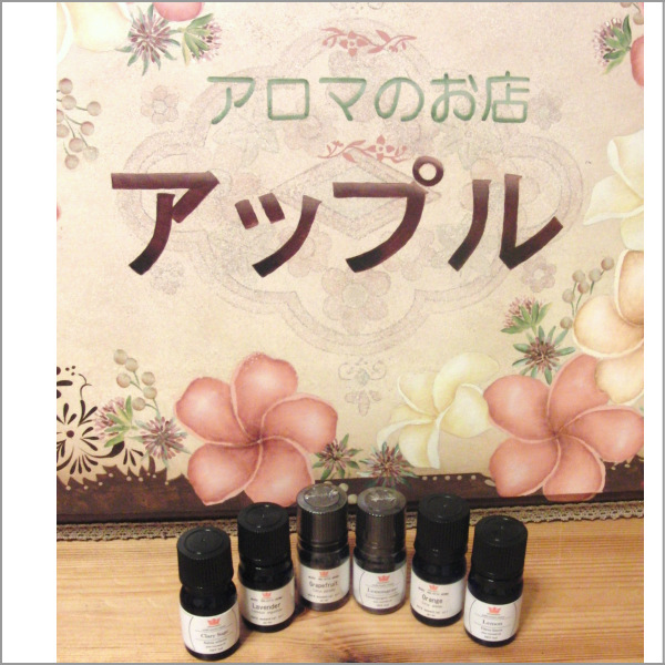 Takeshi Shino health entertainment! Family medicine for everyone at introduction ミュゼホリスティックアロマ (company) Japan aroma Environment Association display standards conformity certified essential oils ★ ★ Rosemary ★ ★