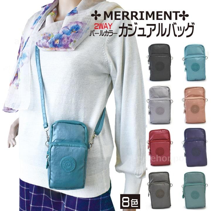 パールカラーの人気のショルダー斜め掛けバッグです シンプルPOPで飽きのこない個性的な小物でオシャレ度が増します ベルトの取り外しも可能です 超おすすめです 斜め掛け 2Way パールカラーポーチ レディース メンズ 敬老の日 男女兼用 営業 贈り物 メリーメント MERRIMENT ファクトリーアウトレット BOタイプ 軽量 プレゼント ショルダー