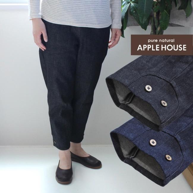 レディース ジーンズ サブリナパンツ 春 秋 日本製 デニム アールグレイパンツ(コットンストレッチ)アップルハウス