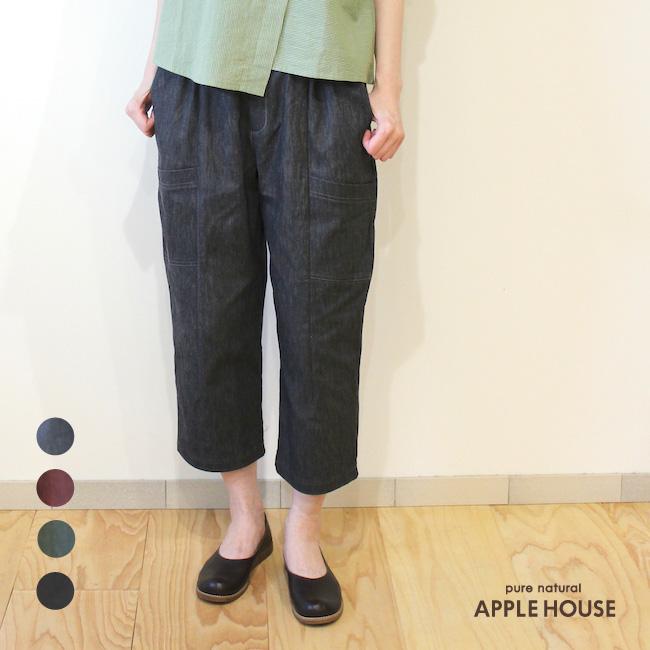 レディース ワイドストレート カーゴパンツ 丈短め 日本製 ヒベルパンツ(ストレッチ)アップルハウス