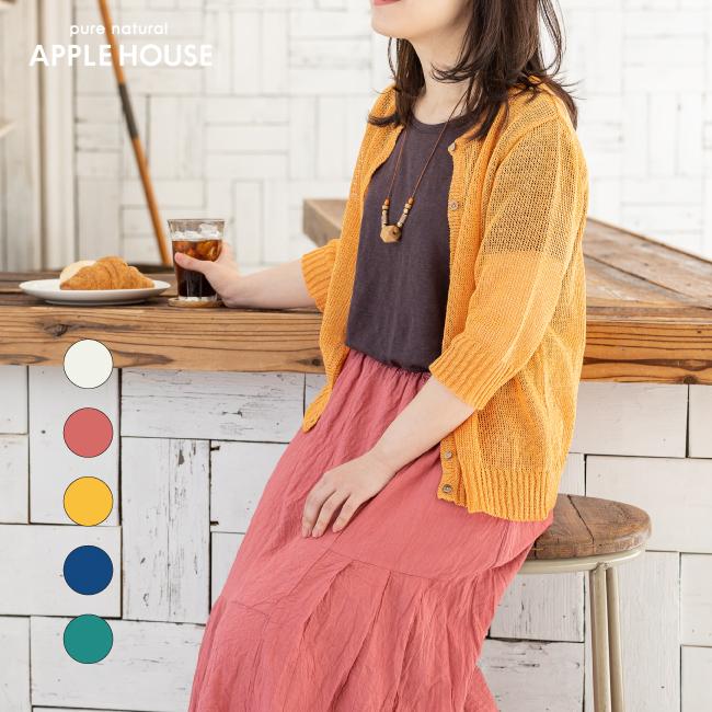 30%OFF SALE レディース サマーニット 五分袖 羽織り 透かし編み 水洗いOK 日本製 K3022 カーディガン アップルハウス