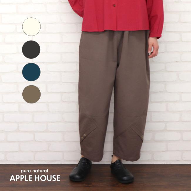 レディース ワイドパンツ 腰回りゆったり ウエストゴム 8分丈 9分丈 春夏 日本製 ツッチーパンツ(コットン100%)アップルハウス