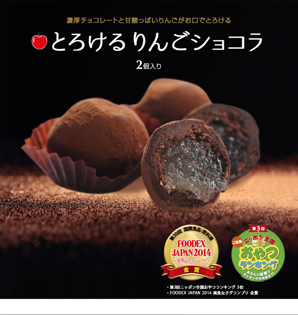 濃厚チョコとりんごの甘酸っぱさがお口でとろけるりんごショコラです 特製のビターな生チョコレートでコーティングしているので 甘いものが苦手な方へのプレゼントにもおすすめです 長野県のお土産におすすめ バーゲンセール とろけるりんごショコラ 2個入り チョコレート バレンタイン 大人 子供 プレゼント 最安値挑戦 ギフト スイーツ お取り寄せ 贈り物 お土産