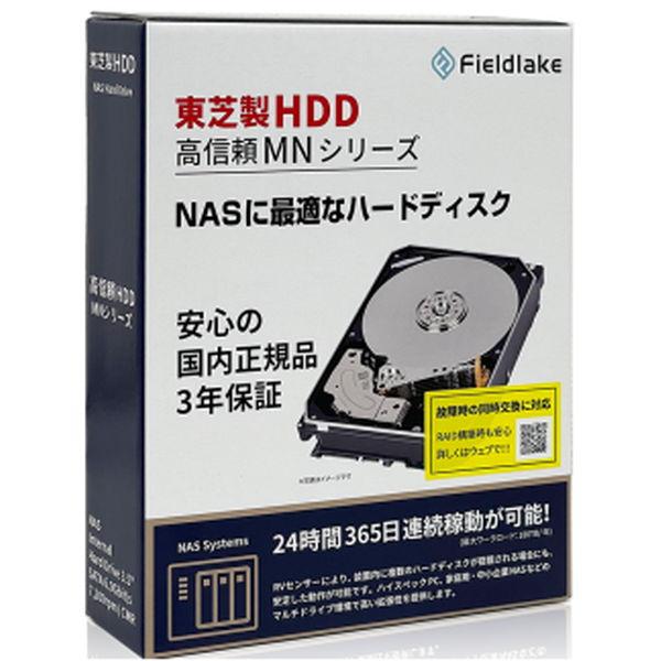 ハードディスク HDD 3.5インチ 東芝 TOSHIBA MN07ACA12T 正規品送料無料 JP 容量:12TB ATA600 インターフェイス:Serial 回転数:7200rpm MN07ACA12TJP 4580376101908 入手困難