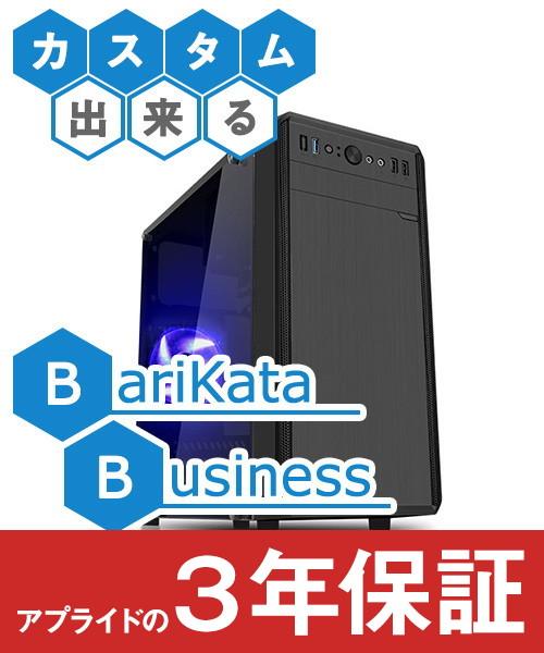(3年保証 BTOパソコン)Barikata Micro BM-i3-MK03(基本構成 CPU:Core i3 8100/メモリ:DDR4 4GB/SSD:120GB/HDD:-/電源:550W 80PLUSブロンズ/グラボ:-)(BB)