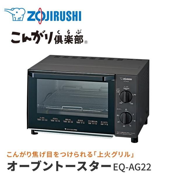 象印 ZOJIRUSHI EQAG22 こんがり倶楽部 ギフト オーブントースター EQ-AG22-BA ブラック 北海道沖縄離島配送不可 キャンセル不可 人気上昇中