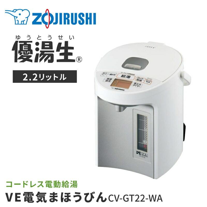 象印 ZOJIRUSHI 優湯生 ゆうとうせい 2.2L ホワイト マイコン沸とうVE電気まほうびん CV-GT22-WA ●日本正規品● NEW ARRIVAL