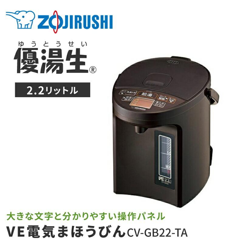 メーカー公式 象印 ZOJIRUSHI 優湯生 ゆうとうせい CV-GB22-TA 2.2L 低価格 マイコン沸とうVE電気まほうびん ブラウン