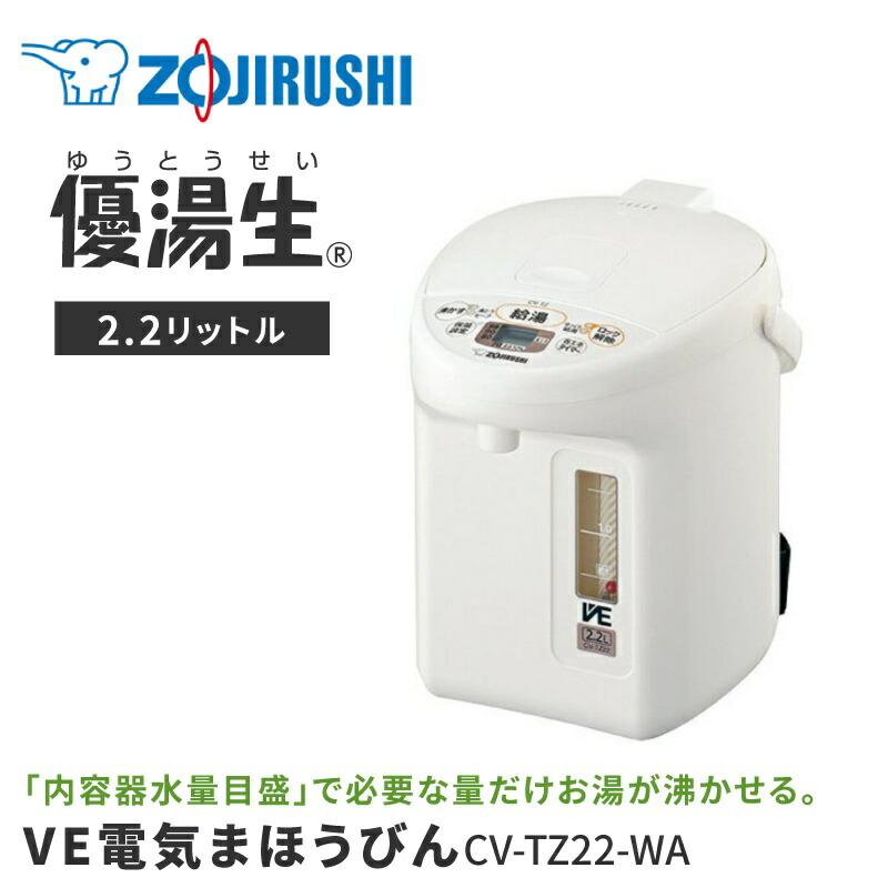 気質アップ 象印 ZOJIRUSHI 優湯生 ゆうとうせい 2.2L セール開催中最短即日発送 CV-TZ22-WA マイコン沸とうVE電気まほうびん ホワイト