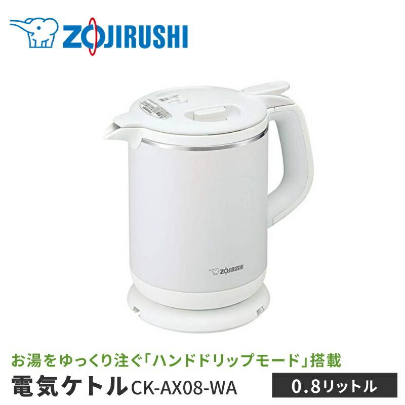 象印 ZOJIRUSHI 電気ケトル 送料無料/新品 CK-AX08-WA 0.8L セール商品 ホワイト
