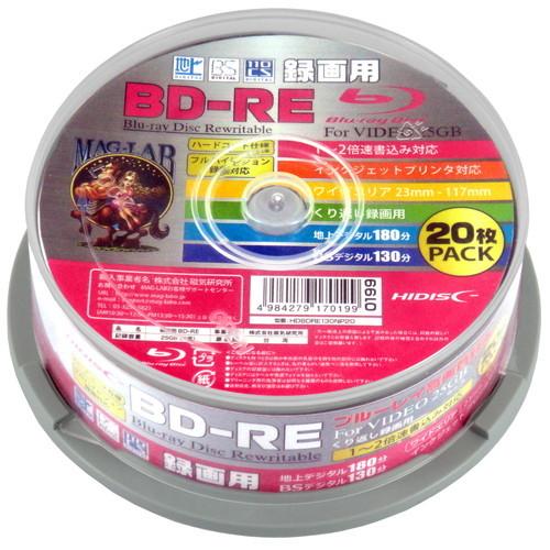【まとめ買い 10個セット】 HI-DISC 2倍速 繰り返し録画用BD-RE20枚パック ホワイトワイドプリンタブル対応 HDBDRE130NP20 お取り寄せ