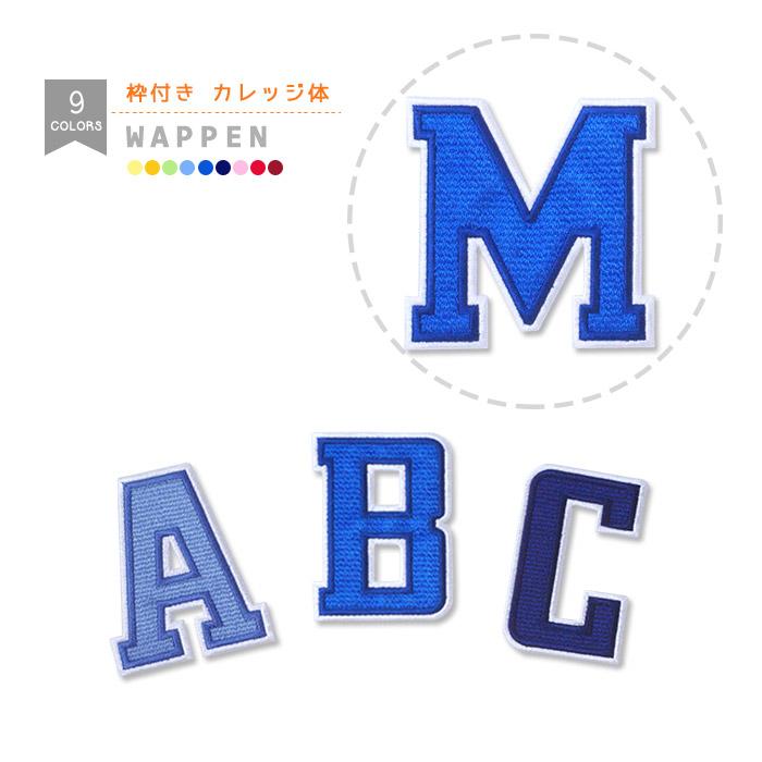 枠付きアルファベットワッペン ワンポイントに アルファベットワッペン 枠付き カレッジ体 文字ワッペン 期間限定 縁取り刺繍 アイロン接着 メーカー公式 アルファベット 背番号