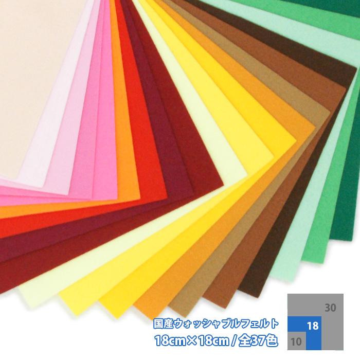 単品 MIXカラーや蛍光色も 国産ならではの品質 超激得SALE 手芸やクラフトに手軽に使える18cm角にカットしたフェルト生地 国産 ウォッシャブル カットフェルト 18cm×18cm 工作 全40色 クラフト 日本製 販売 フエルト 手芸 材料