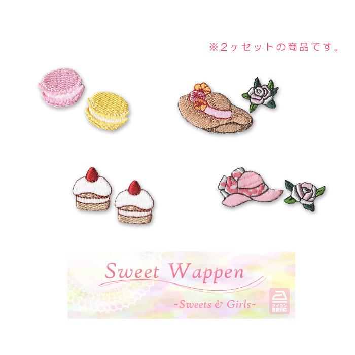 スイートワッペン マカロン ミニケーキ ハット かわいい アップリケ 新作製品 超特価SALE開催 世界最高品質人気 アイロン接着 刺繍