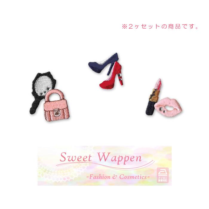 スイートワッペン ハンドバッグ ハイヒール 爆買いセール リップ 刺繍 アップリケ かわいい アイロン接着 スーパーセール期間限定